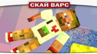 ч.85 - Злобный Ёжик!!! - Minecraft Sky Wars