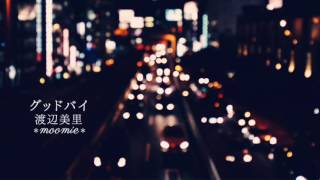 作詞:渡辺美里 作曲:伊秩弘将 カラオケ歌ってみました* ご視聴ありが...