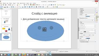 Презентация Libre Office Impress Урок №1 - Изображение, фигуры, анимация