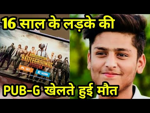 Boy Died While Playing Pubg 16 Year Dies After Playing Pubg