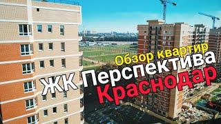 ЖК Перспектива Краснодар. Обзор квартир. Обзор комплекса. Новостройки Краснодара.