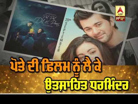 Dharmendra All Praise for Grandson Karan Deol Debut Film | Pal Pal Dil Ke Paas |