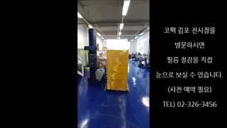 코팩 자동랩핑기 필름 원가절감 테스트 동영상 (파렛트 …
