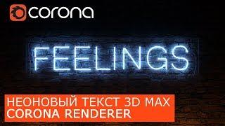 Неоновый текст в Corona Renderer и 3Ds Max | Уроки визуализации для начинающих
