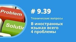 В иностранных языках всего 4 проблемы. Технические вопросы. Елена Шипилова.