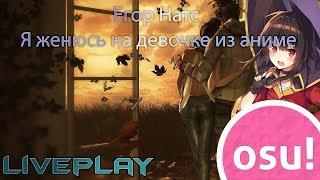 Егор Натс   я женюсь на девушке из аниме osu