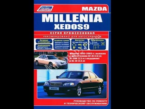 Руководство по ремонту  MAZDA MILLENIA / XEDOS / EUNOS 800