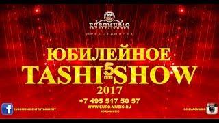 Юбилейное TASHI SHOW, 5 лет в Кремле. Official video.