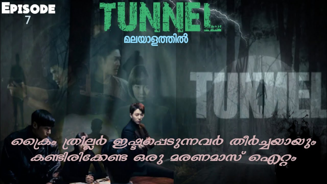 Download Tunnel   Episode 7   malayalam explanation   korean time traveler