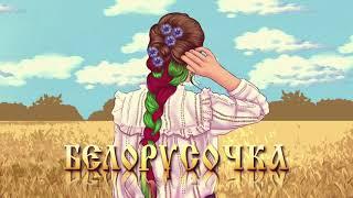МЭВЛ  Белорусочка