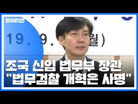 """[현장영상] 조국 취임사 """"되돌릴 수 없는 검찰 개혁 완수"""" / YTN"""