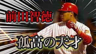 【プロ野球】イチロー、落合が認めた天才打者の物語 Ⅱ 前田智徳
