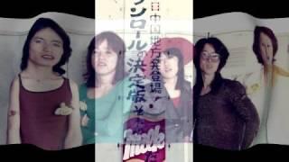 なま首の唄(作詞:あきら 作曲: 永田善博) 1973年(昭和48年)...