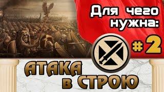 Атака в строю #2 (Как использовать?) Total War: Rome 2