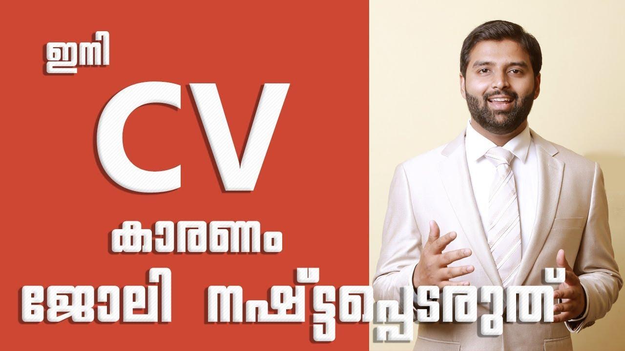 ഇന Cv ക രണ ജ ല നഷ ട ടപ ടര ത Example Of A Resume Youtube