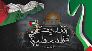 مهرجان  نفديكي يا فلسطين  #انقذو_حي_الشيخ_جراح | حمو بيكا - على قدوره - نور التوت | فيجو الدخلاوي