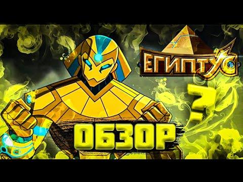 Мультфильм египтус смотреть все серии 2 сезон