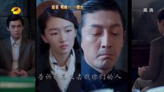 《麻雀》第42集看点:徐碧城遭毕忠良关押 陈深为爱赴险