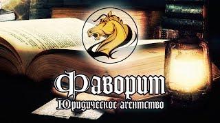 Фаворит - Юридическое агентство Волоколамск. Промо-ролик