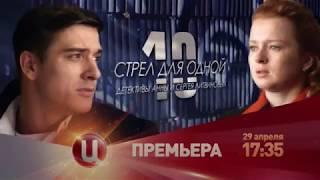 Детектив «10 стрел для одной» по книге Анны и Сергея Литвиновых