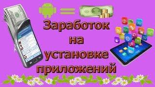 APPERWALL-Лучший сайт для заработка с телефона.Заработок на скачивании приложений для IOS и Андроид