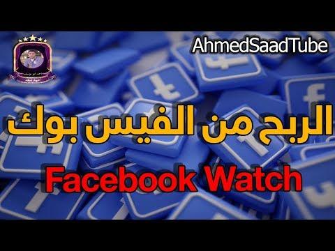 اسرارالفيس بوك حماية أمان خدع وخفايا Youtube