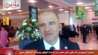 بالفيديو.. محمد السويدى: أنا بغير على مصر من إشادة الوفود ونجاح الاحتفال مبهر