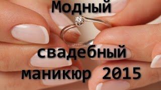 Свадебный маникюр 2015. Идеи маникюра на свадьбу. Модный маникюр