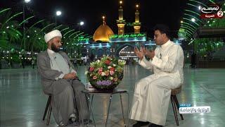 الولاية والامامة في كلام الإمام الرضا(عليه السلام) الجزء -٣ - الحلقة  -١-