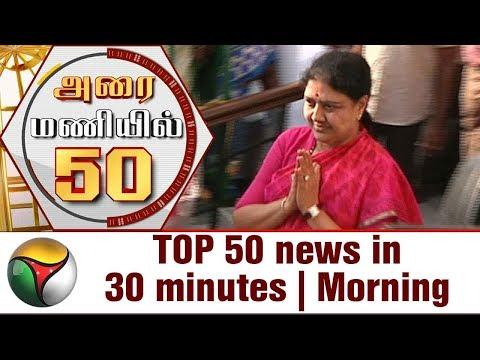 Top 50 News in 30 Minutes   Morning   20/09/2017   Puthiya Thalaimurai TV