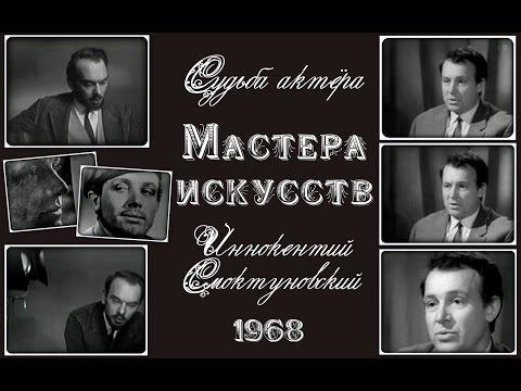 Мастера искусств. Судьба актёра. И. Смоктуновский (1968)