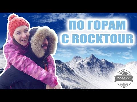 ОТДЫХ ЗИМОЙ в ГОРАХ вместе с ROCKTOUR Caucasus