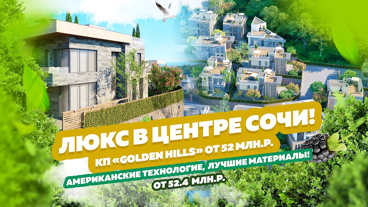 КП «Golden Hills». Люкс недвижимость в Сочи.  Элитный коттеджный посёлок в Центре Сочи! Море и Горы🔥