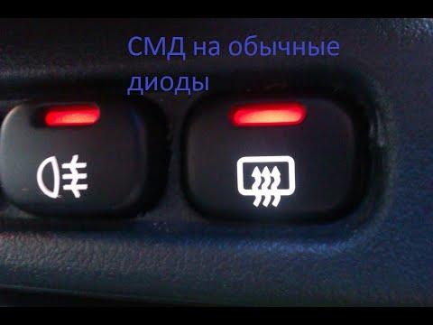 Подсветка кнопок Ваз 2114,2115 Смд не проблема!