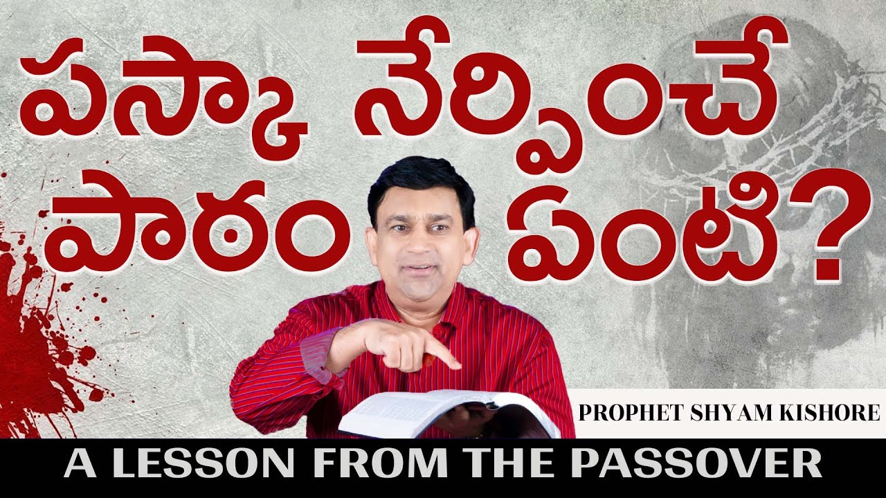 A Lesson from The Passover Feast - Code #15030 - Sermon by K.Shyam Kishore - JCNM