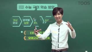 [이투스] 국어_신영균 쌤_고3 국어 인강 추천