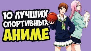 видео 10 лучших аниме о спорте