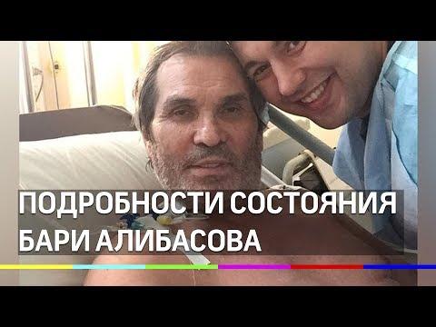Подробности состояния Бари Алибасова после медикаментозного сна