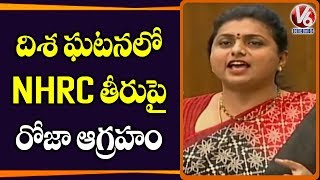 YCP MLA Roja Comments On NHRC Over Disha Incident | AP Assembly |  V6 Telugu News