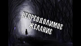 Страшные истории на ночь - Непреодолимое желание