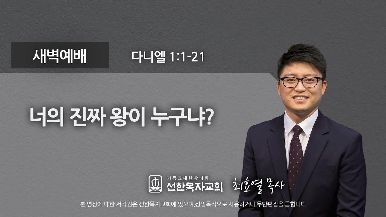 [선한목자교회] 2020년 08월 06일 새벽기도