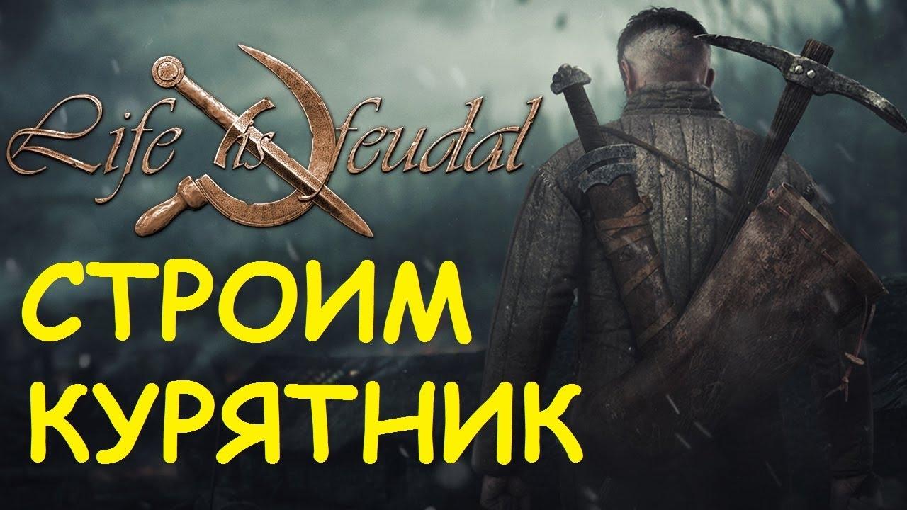 Life is feudal фан сайт сюжетно-ролевая строительная игра