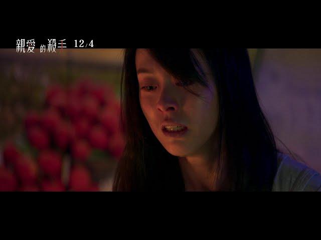 威視電影【親愛的殺手】正式預告(12.04 慾愛重生)
