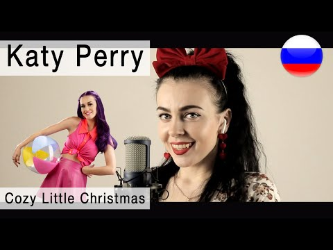 Katy Perry - Cozy Little Christmas на русском ( Russian Cover )