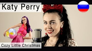 Katy Perry - Cozy Little Christmas на русском ( russian cover)