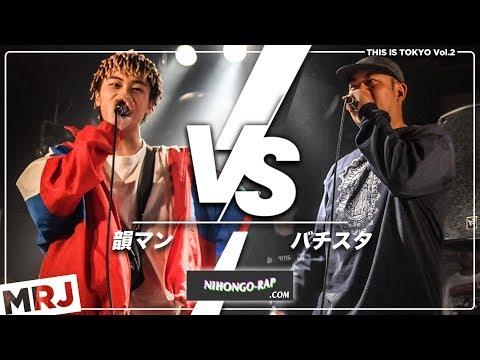 決勝 韻マン vs バチスタ | MRJ THIS IS TOKYO vol.2