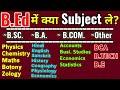 B.Ed में क्या Subject ले    Ba+ b.ed में क्या subject चुने