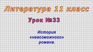 Литература 11 класс (Урок№33 - История «невозможного» романа.)