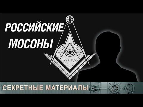 Российские масоны. Кто