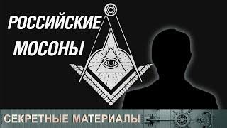 Российские масоны. Кто они и как давно в нашей стране?